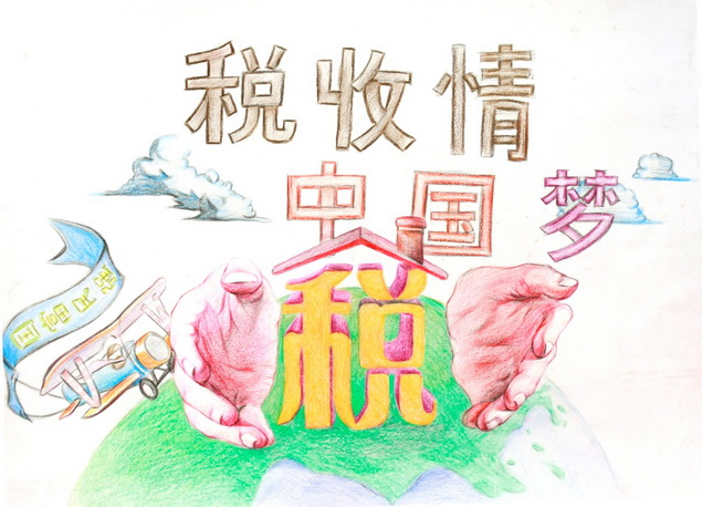 """""""税收情61中国梦""""学生书画作品展(绘画篇)"""